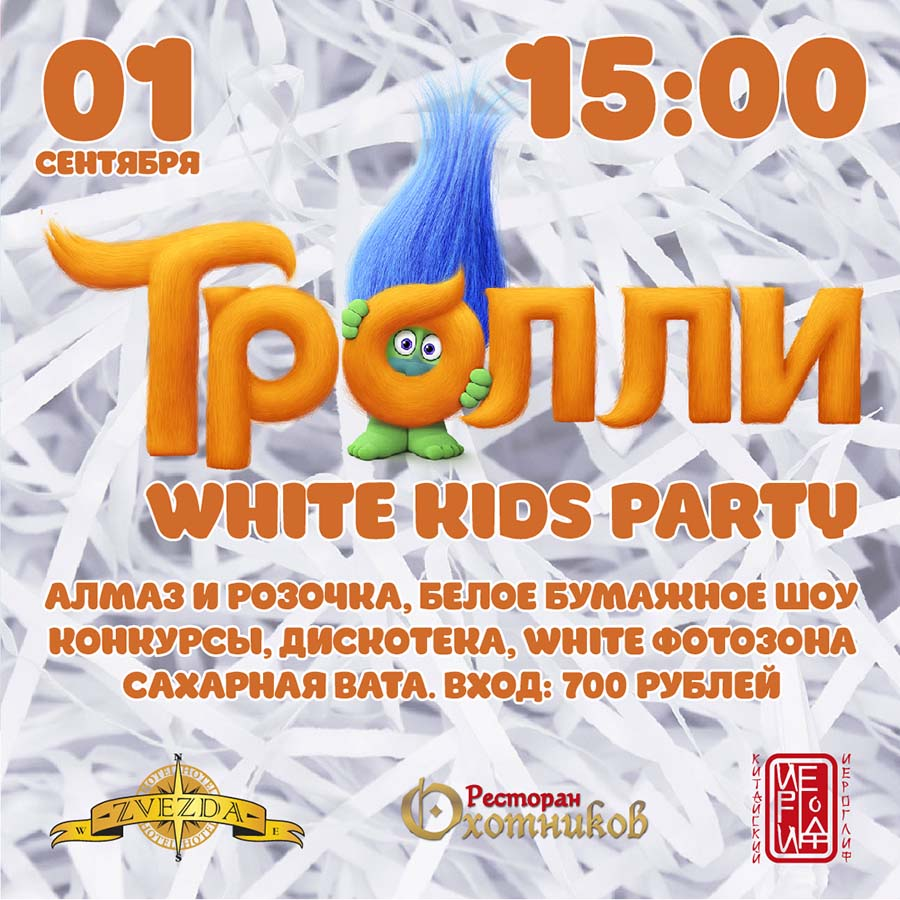«ТРОЛЛИ» — WHITE KIDS PARTY